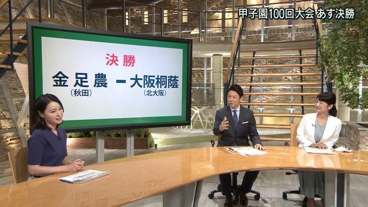 2018年08月20日小川彩佳の画像08枚目