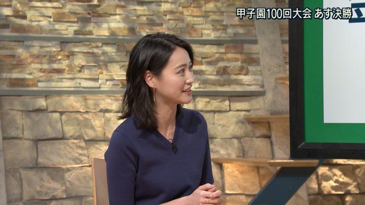 2018年08月20日小川彩佳の画像09枚目