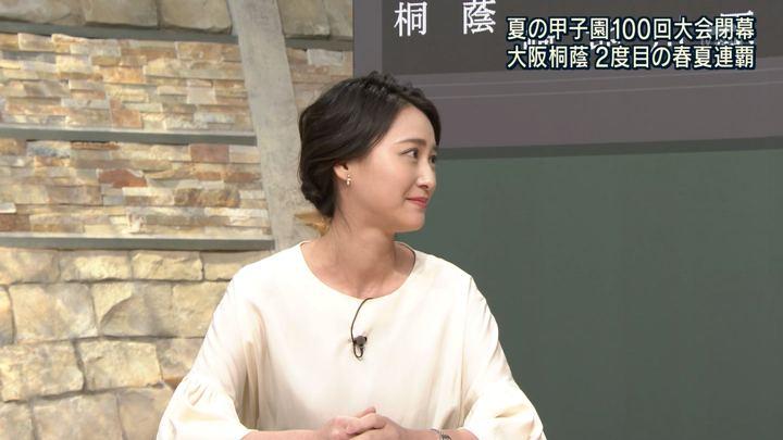 2018年08月21日小川彩佳の画像04枚目