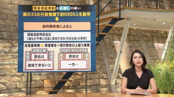 2018年08月22日小川彩佳の画像12枚目