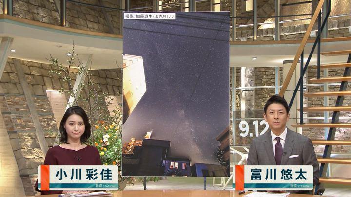 2018年09月12日小川彩佳の画像04枚目