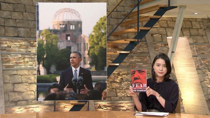 2018年09月14日小川彩佳の画像05枚目