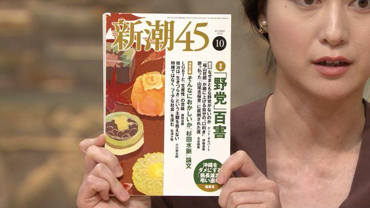 2018年09月21日小川彩佳の画像18枚目