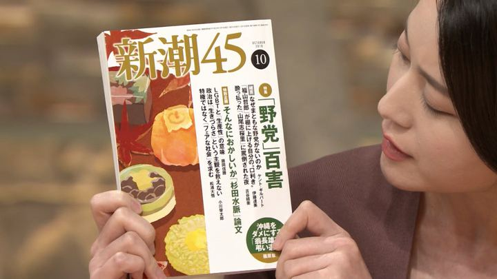 2018年09月21日小川彩佳の画像19枚目