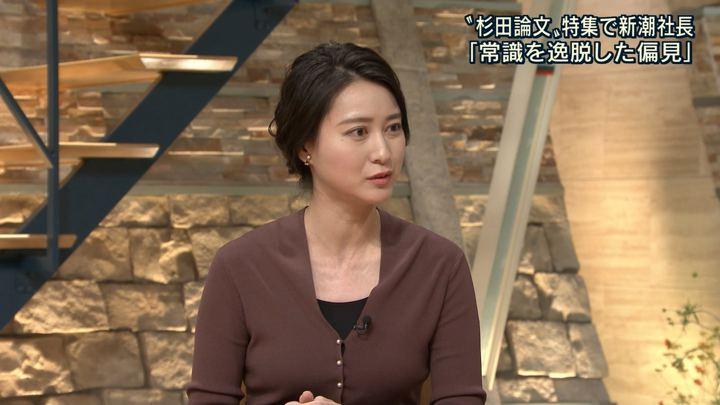 2018年09月21日小川彩佳の画像21枚目