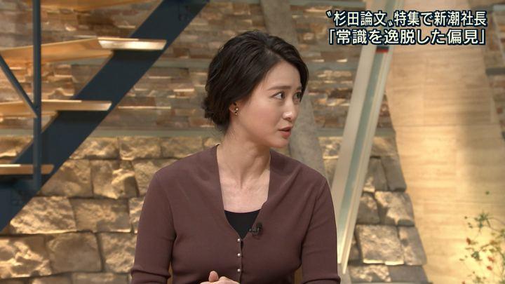 2018年09月21日小川彩佳の画像22枚目