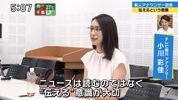 2018年09月23日小川彩佳の画像06枚目