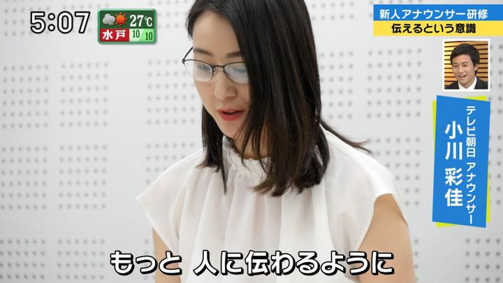 2018年09月23日小川彩佳の画像07枚目