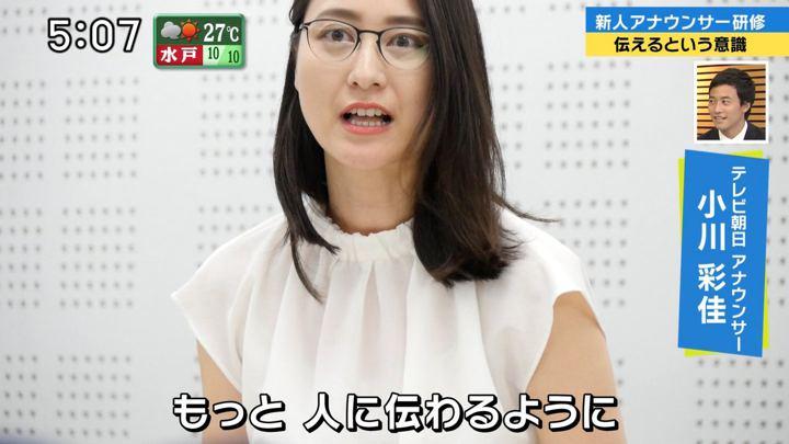2018年09月23日小川彩佳の画像08枚目