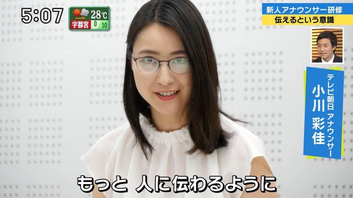 2018年09月23日小川彩佳の画像09枚目
