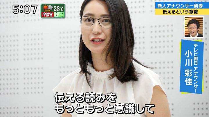 2018年09月23日小川彩佳の画像10枚目