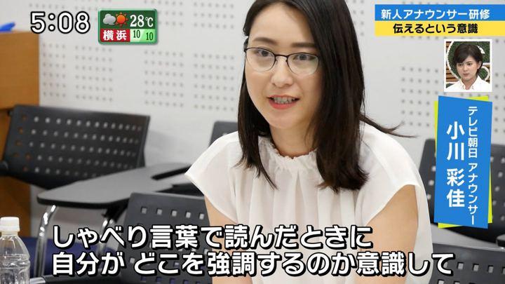 2018年09月23日小川彩佳の画像11枚目