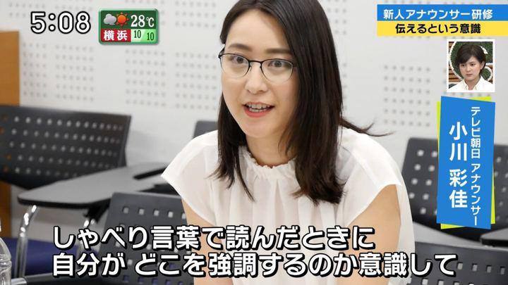 2018年09月23日小川彩佳の画像12枚目