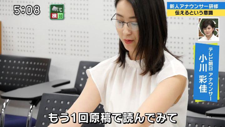 2018年09月23日小川彩佳の画像13枚目