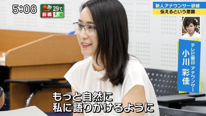 2018年09月23日小川彩佳の画像16枚目