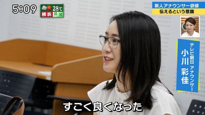 2018年09月23日小川彩佳の画像18枚目
