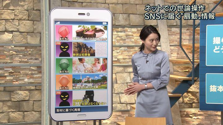 2018年09月25日小川彩佳の画像15枚目