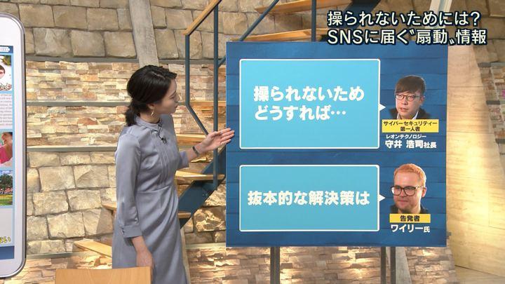 2018年09月25日小川彩佳の画像17枚目