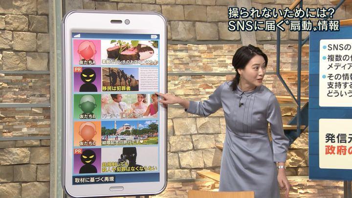 2018年09月25日小川彩佳の画像18枚目