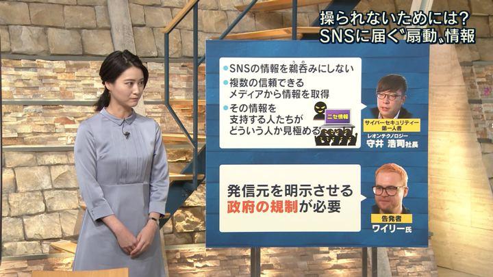 2018年09月25日小川彩佳の画像19枚目
