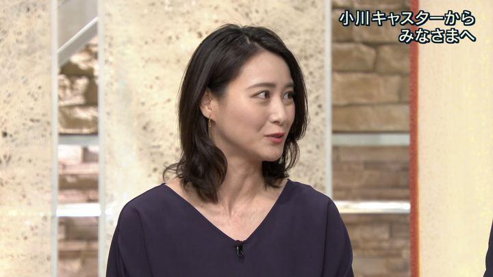 2018年09月28日小川彩佳の画像36枚目
