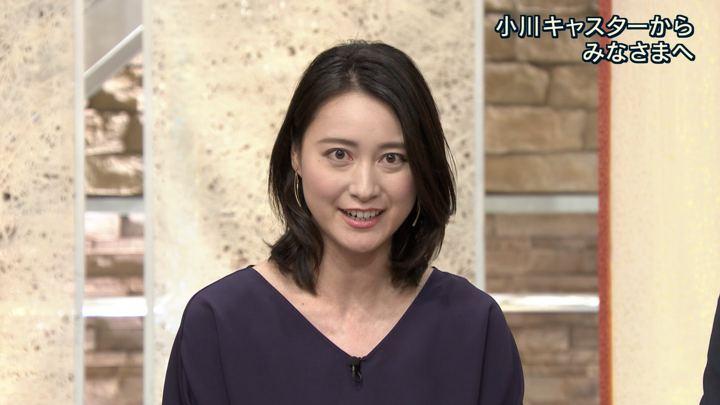 2018年09月28日小川彩佳の画像37枚目
