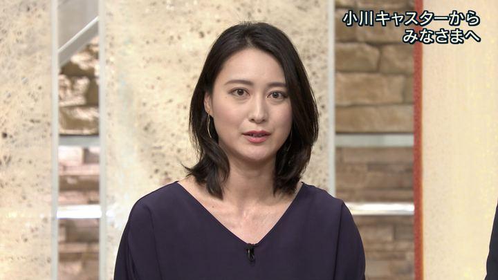 2018年09月28日小川彩佳の画像39枚目