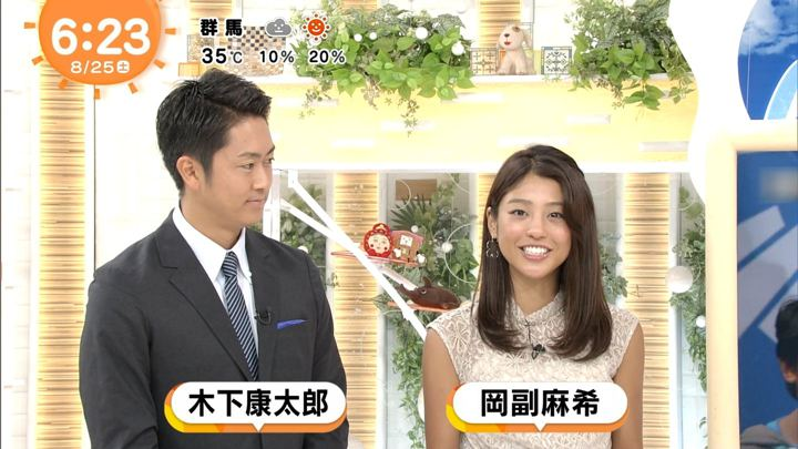 2018年08月25日岡副麻希の画像03枚目
