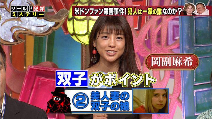 2018年09月19日岡副麻希の画像04枚目