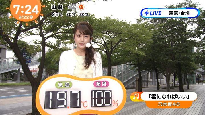 2018年09月22日沖田愛加の画像08枚目
