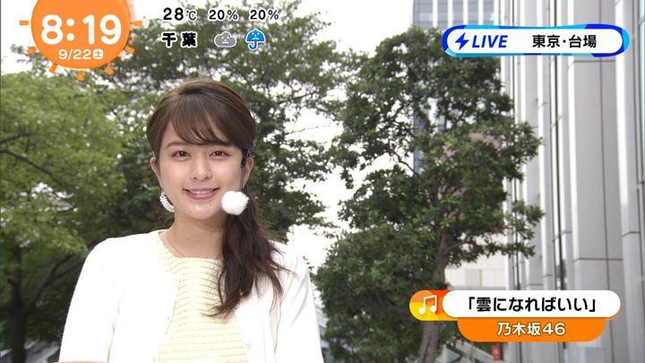 2018年09月22日沖田愛加の画像11枚目