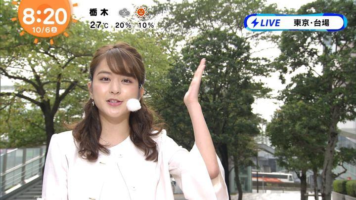2018年10月06日沖田愛加の画像11枚目
