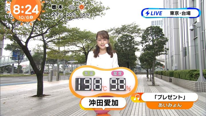 2018年10月06日沖田愛加の画像13枚目