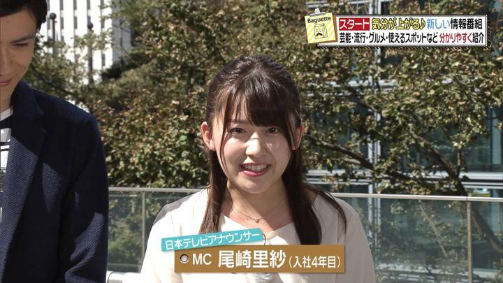 2018年10月01日尾崎里紗の画像01枚目