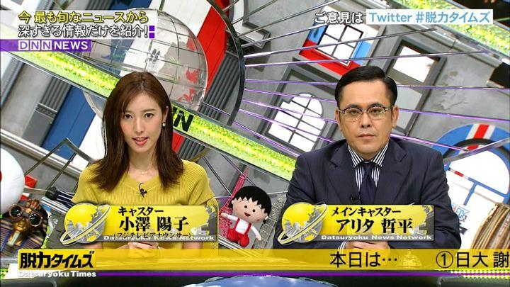 2018年08月10日小澤陽子の画像02枚目