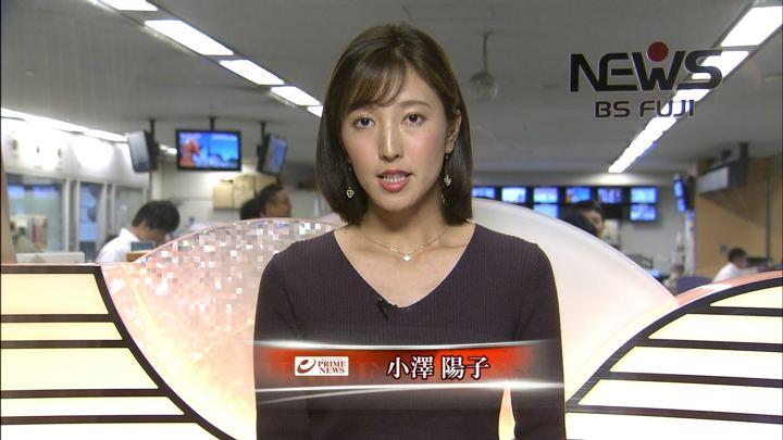 2018年10月10日小澤陽子の画像07枚目