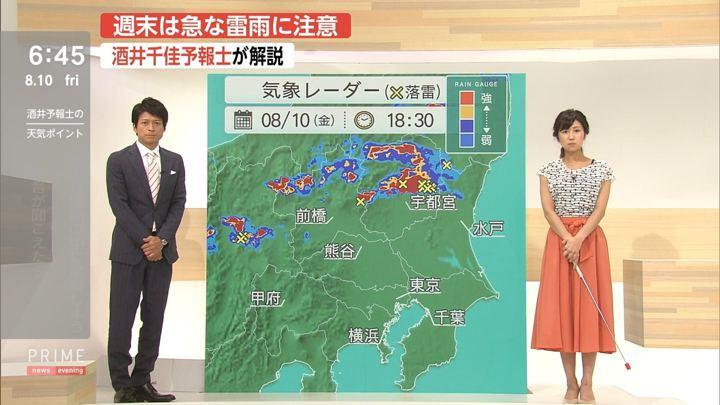 2018年08月10日酒井千佳の画像05枚目