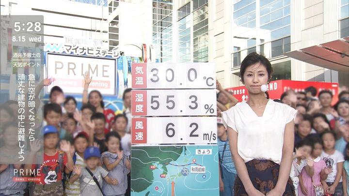 2018年08月15日酒井千佳の画像02枚目