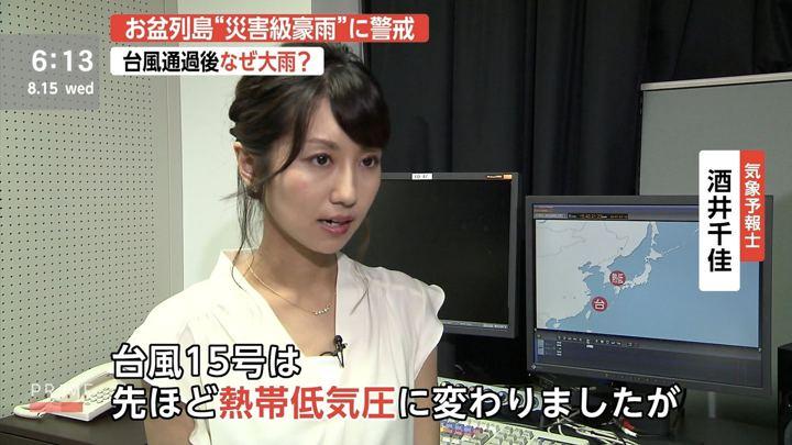 2018年08月15日酒井千佳の画像04枚目