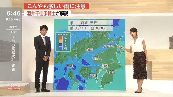 2018年08月15日酒井千佳の画像08枚目
