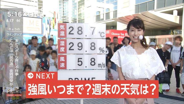 2018年08月17日酒井千佳の画像04枚目