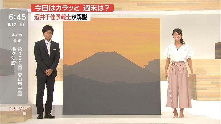2018年08月17日酒井千佳の画像08枚目
