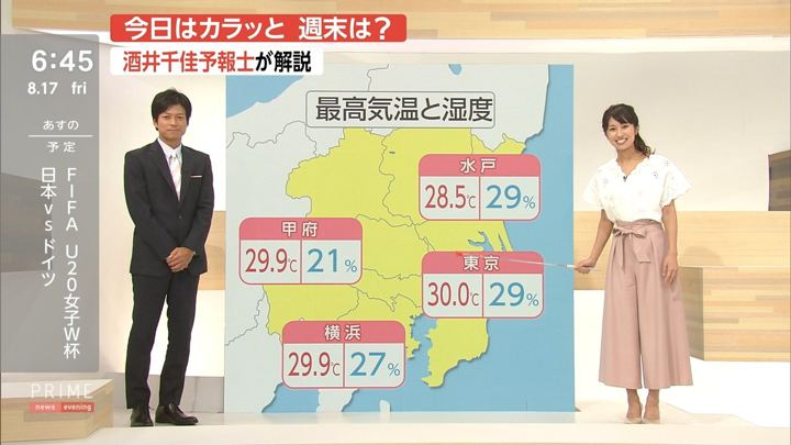 2018年08月17日酒井千佳の画像09枚目