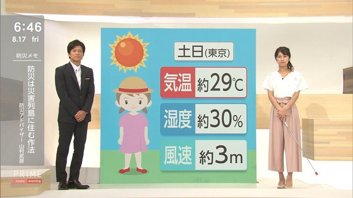 2018年08月17日酒井千佳の画像10枚目