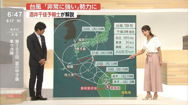 2018年08月17日酒井千佳の画像11枚目