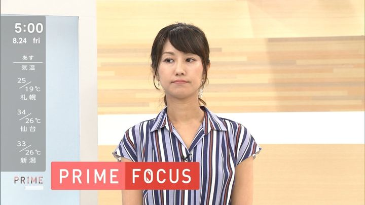 2018年08月24日酒井千佳の画像01枚目