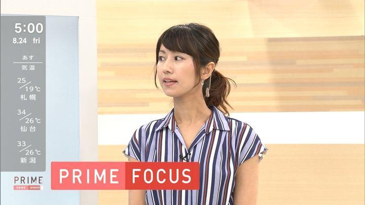 2018年08月24日酒井千佳の画像02枚目