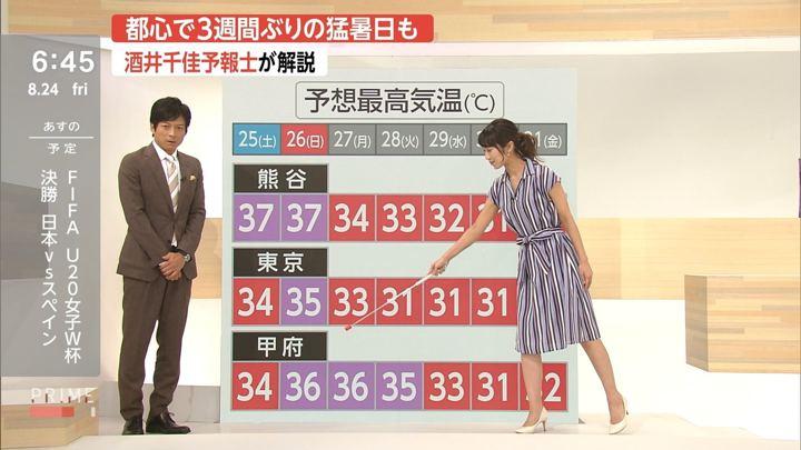 2018年08月24日酒井千佳の画像10枚目
