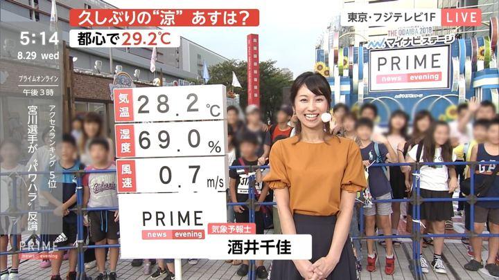 2018年08月29日酒井千佳の画像01枚目