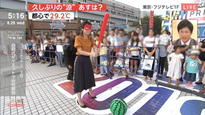 2018年08月29日酒井千佳の画像04枚目